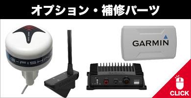 GARMIN(ガーミン) オプション・補修パーツ