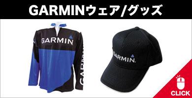 GARMIN(ガーミン) ウェア/グッズ